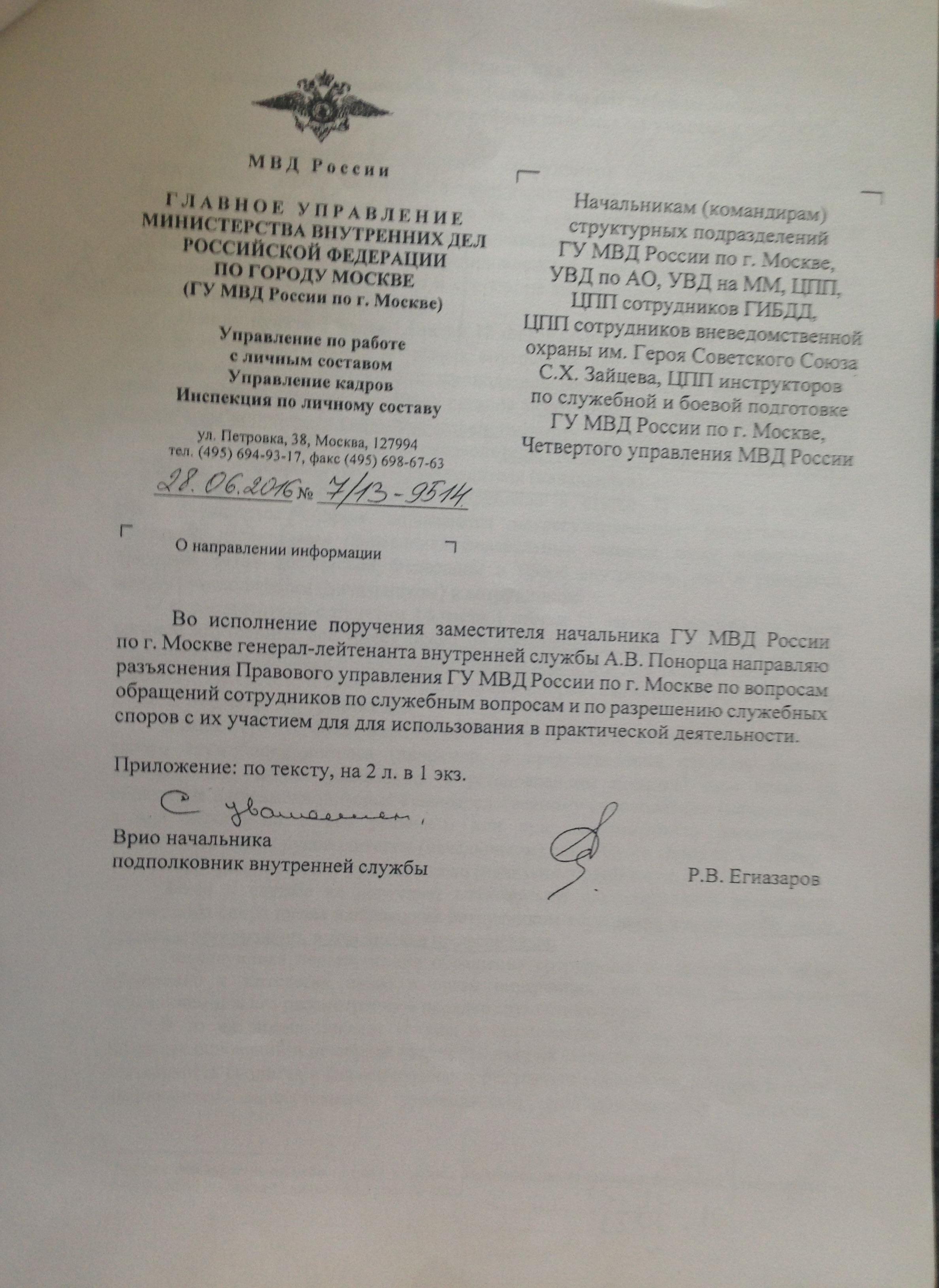 Как проверить действительность патента иностранному гражданину в московской