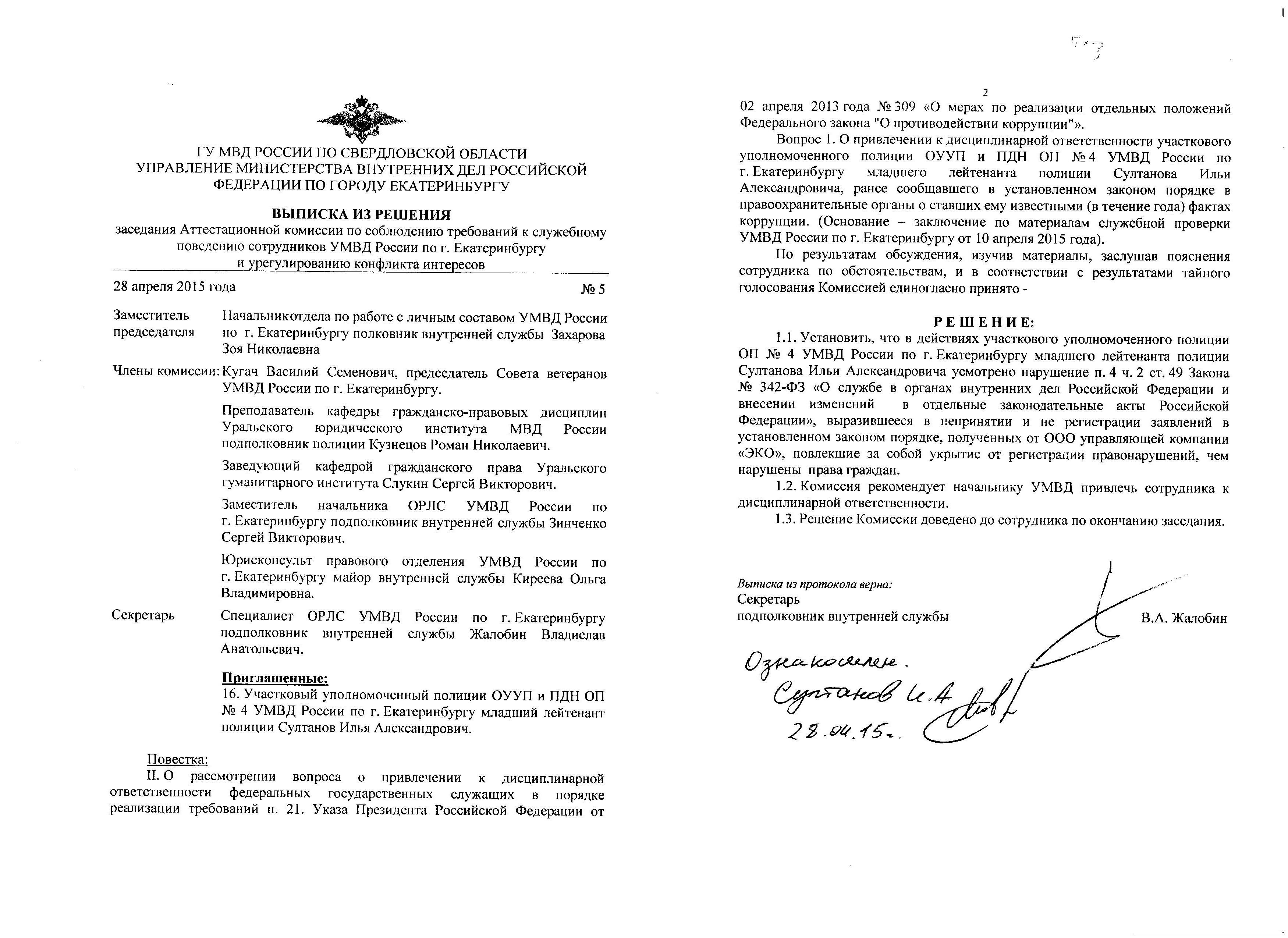 Исковое заявление о признании права собственности на земельный участок за умершим человек